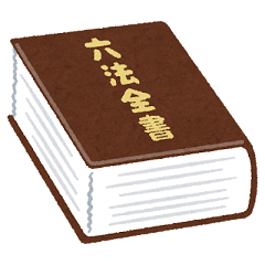book_law_roppouzensyo
