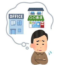 清算における会社名義不動産の問題(株式会社編)